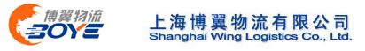 title='上海博翼物流有限公司'
