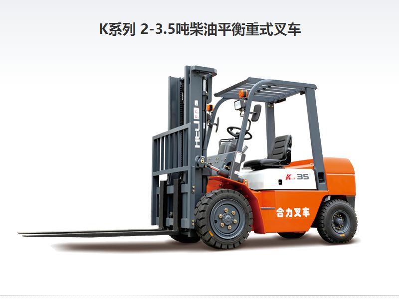 合力内燃2-3.5吨叉车